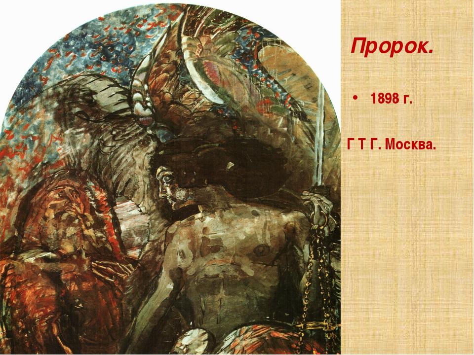 Пророк. 1898 г. Г Т Г. Москва.