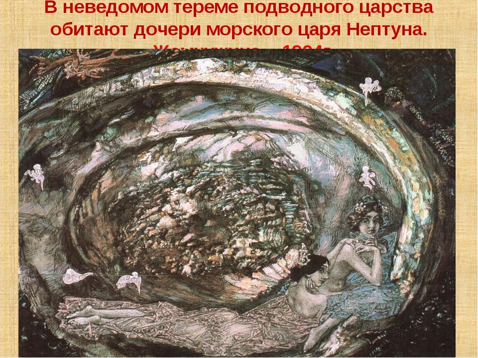 В неведомом тереме подводного царства обитают дочери морского царя Нептуна. «...