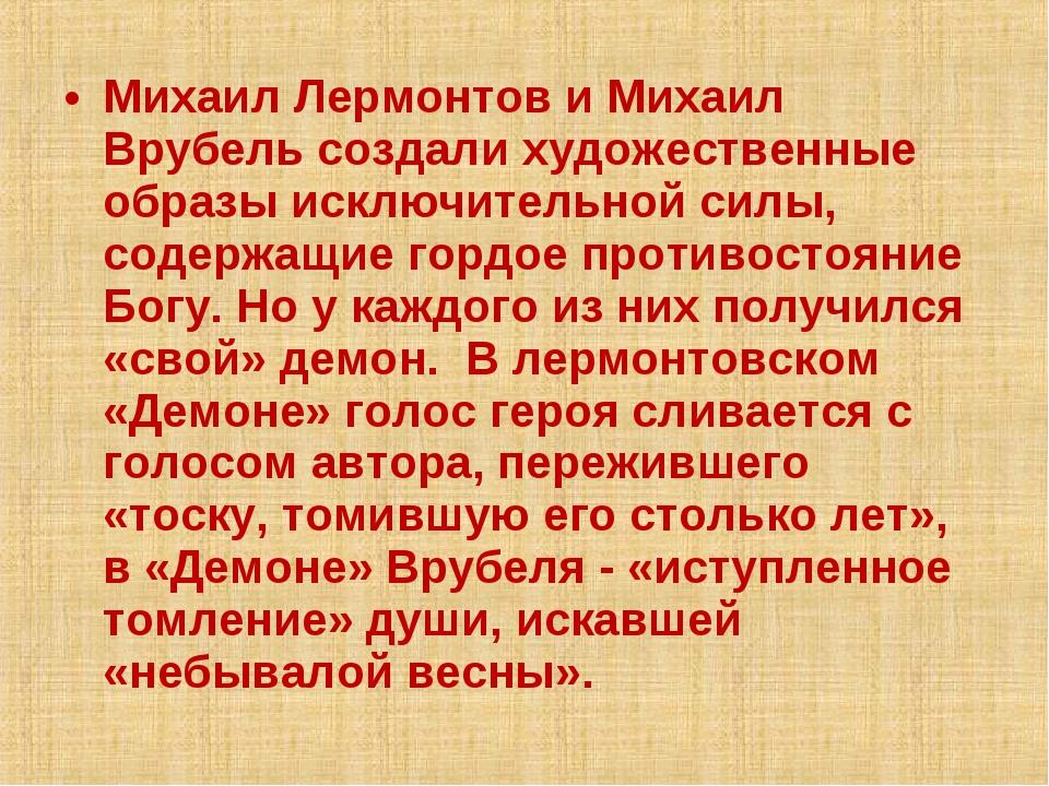 Михаил Лермонтов и Михаил Врубель создали художественные образы исключительно...