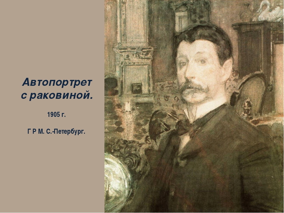 Автопортрет с раковиной. 1905 г. Г Р М. С.-Петербург.