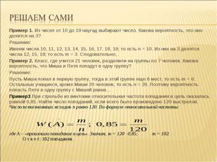 Пример 1. Из чисел от 10 до 19 наугад выбирают число. Какова вероятность, что