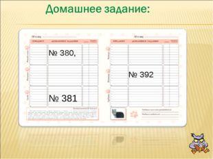 № 380, № 392 № 381
