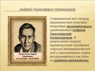 Андрей Николаевич Колмогоров Современный вид теория вероятностей получила бл