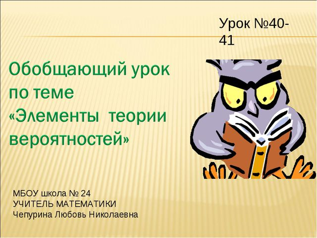 Урок №40-41 МБОУ школа № 24 УЧИТЕЛЬ МАТЕМАТИКИ Чепурина Любовь Николаевна