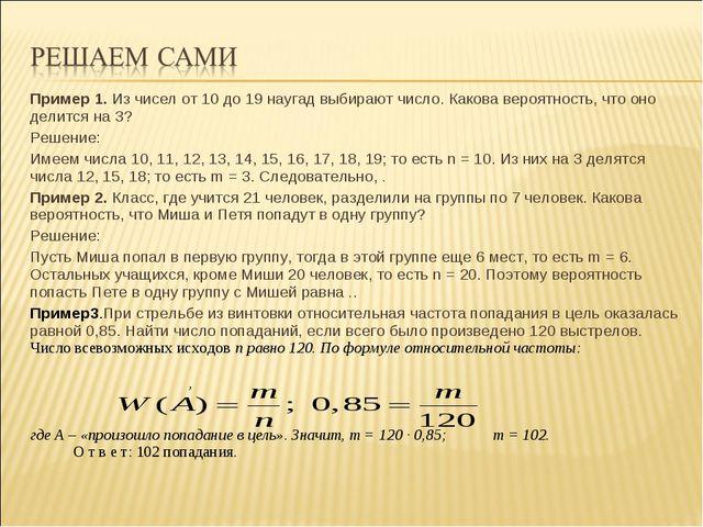 Пример 1. Из чисел от 10 до 19 наугад выбирают число. Какова вероятность, что...