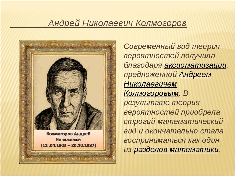 Андрей Николаевич Колмогоров Современный вид теория вероятностей получила бл...