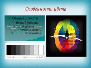 Особенности цвета