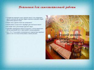 Пояснения для самостоятельной работы Сегодня вы нарисуете часть царских палат