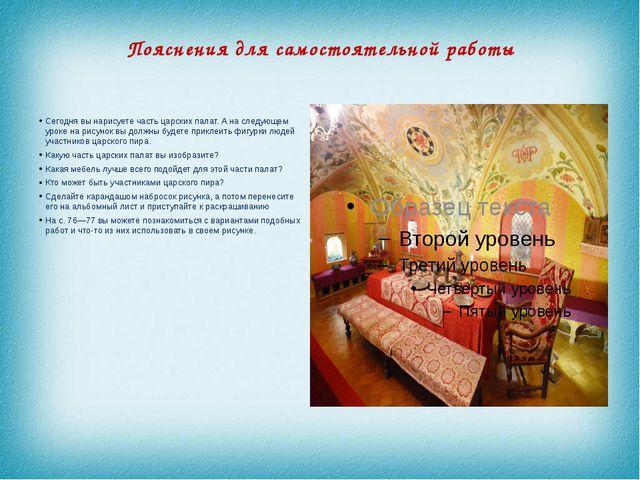 Пояснения для самостоятельной работы Сегодня вы нарисуете часть царских палат...