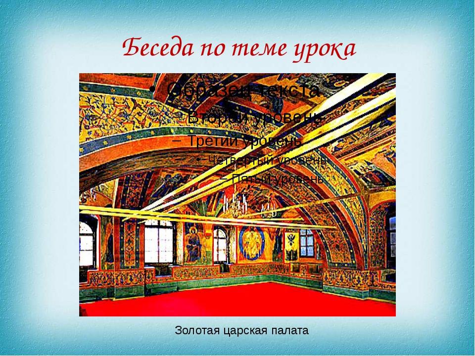 Беседа по теме урока Золотая царская палата