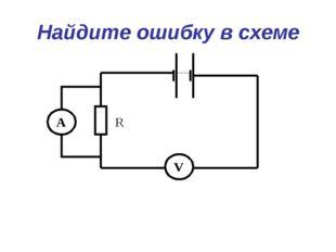Найдите ошибку в схеме R A V