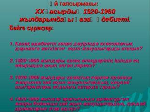 Үй тапсырмасы: XX ғасырдың 1920-1960 жылдарындағы қазақ әдебиеті. Бәйге сұрақ
