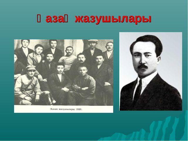 Қазақ жазушылары