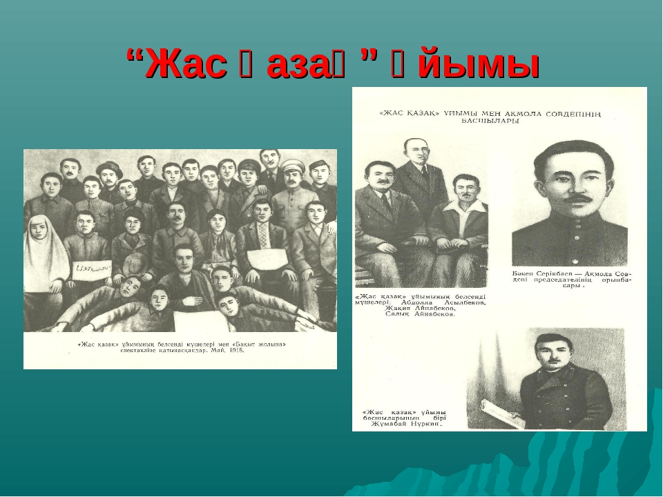 """""""Жас қазақ"""" ұйымы"""