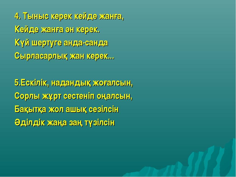 4. Тыныс керек кейде жанға, Кейде жанға ән керек. Күй шертуге анда-санда Сырл...