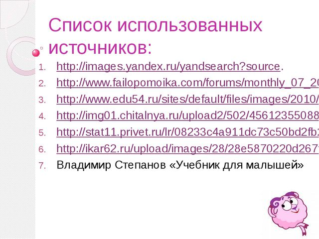 http://images.yandex.ru/yandsearch?source. http://www.failopomoika.com/forums...