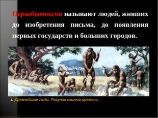 © Жадаев Д.Н., 2005 Первобытными называют людей, живших до изобретения письма