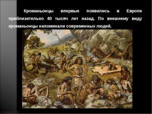 © Жадаев Д.Н., 2005 Кроманьонцы впервые появились в Европе приблизительно 40