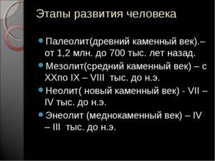 Этапы развития человека Палеолит(древний каменный век).– от 1,2 млн. до 700 т