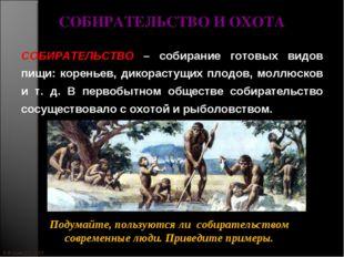 © Жадаев Д.Н., 2005 СОБИРАТЕЛЬСТВО И ОХОТА СОБИРАТЕЛЬСТВО – собирание готовых