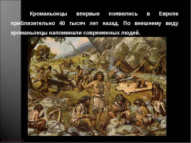 © Жадаев Д.Н., 2005 Кроманьонцы впервые появились в Европе приблизительно 40...