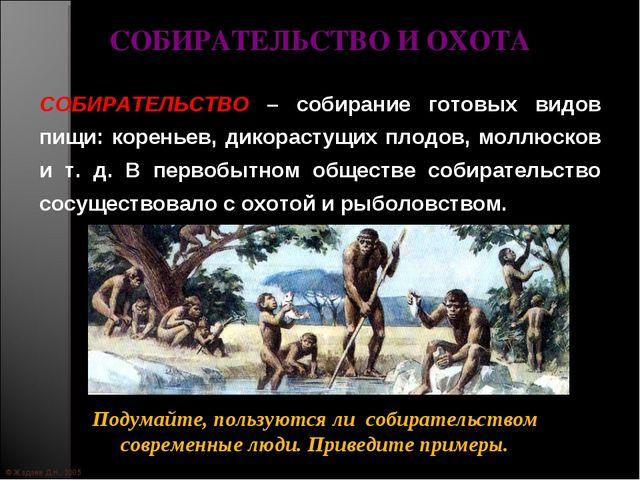 © Жадаев Д.Н., 2005 СОБИРАТЕЛЬСТВО И ОХОТА СОБИРАТЕЛЬСТВО – собирание готовых...
