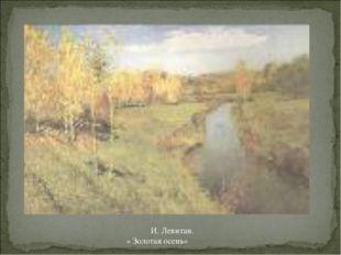 И. Левитан. « Золотая осень»