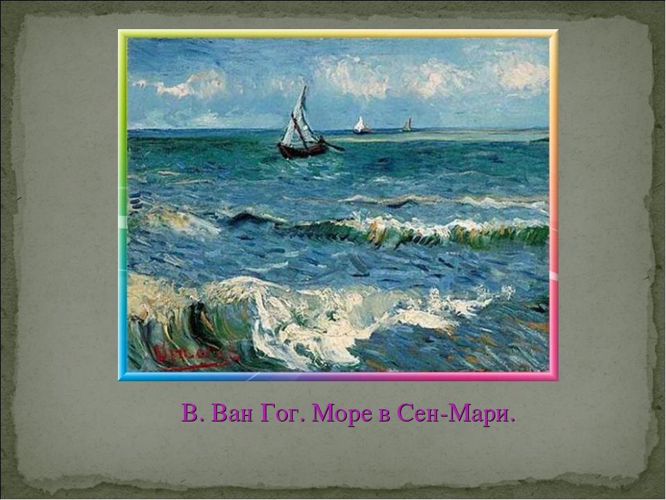 В. Ван Гог. Море в Сен-Мари.
