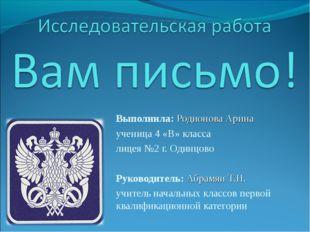 Выполнила: Родионова Арина ученица 4 «В» класса лицея №2 г. Одинцово Руковод