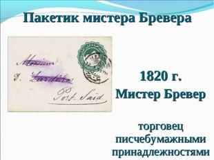Пакетик мистера Бревера 1820 г. Мистер Бревер торговец писчебумажными принадл