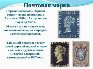 Почтовая марка Первая почтовая « Чёрный пенни» марка появилась в Англии в 184