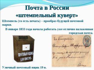 Почта в России «штемпельный куверт» Штемпель (то есть печать) – прообраз буду