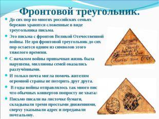 Фронтовой треугольник. До сих пор во многих российских семьях бережно хранятс