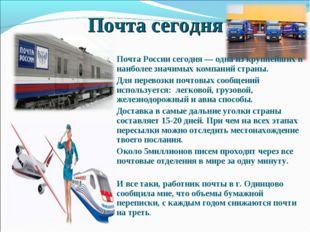 Почта сегодня Почта России сегодня — одна из крупнейших и наиболее значимых к