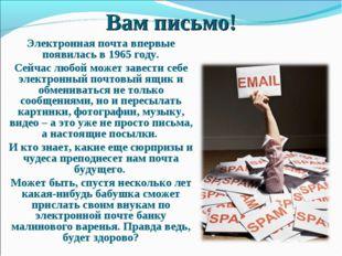 Вам письмо! Электронная почта впервые появилась в 1965 году. Сейчас любой мож