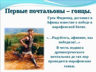 Первые почтальоны – гонцы. Грек Фидипид, доставил в Афины известие о победе в