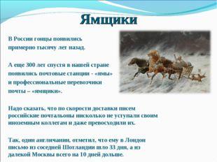 Ямщики В России гонцы появились примерно тысячу лет назад. А еще 300 лет спус