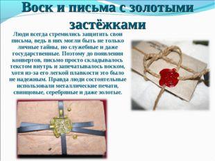 Воск и письма с золотыми застёжками Люди всегда стремились защитить свои пись