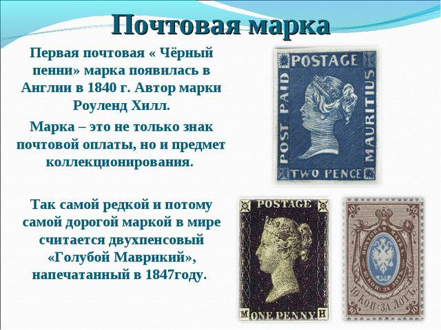 Почтовая марка Первая почтовая « Чёрный пенни» марка появилась в Англии в 184...
