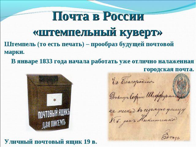 Почта в России «штемпельный куверт» Штемпель (то есть печать) – прообраз буду...