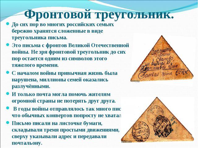 Фронтовой треугольник. До сих пор во многих российских семьях бережно хранятс...