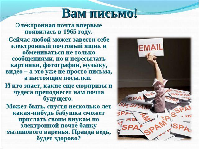 Вам письмо! Электронная почта впервые появилась в 1965 году. Сейчас любой мож...