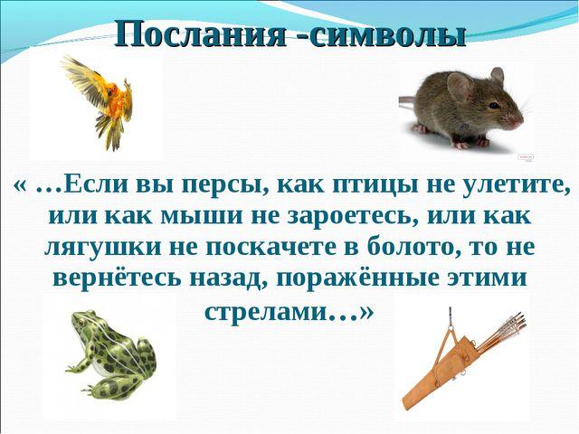 Послания -символы « …Если вы персы, как птицы не улетите, или как мыши не зар...