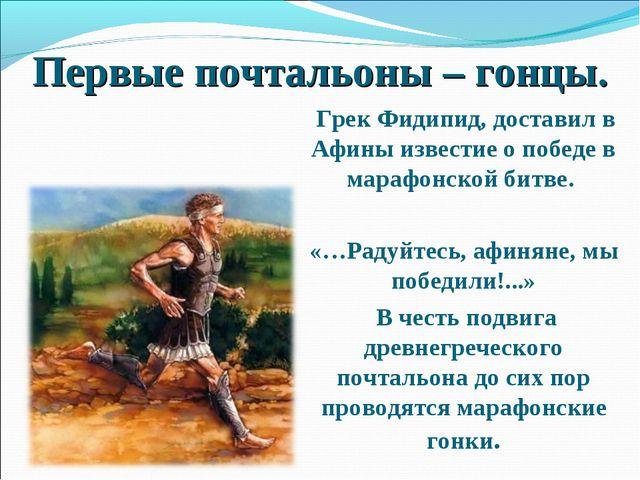 Первые почтальоны – гонцы. Грек Фидипид, доставил в Афины известие о победе в...