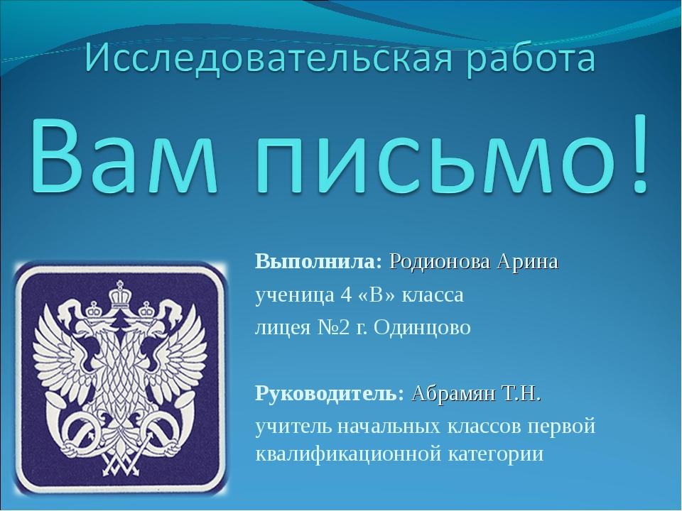 Выполнила: Родионова Арина ученица 4 «В» класса лицея №2 г. Одинцово Руковод...