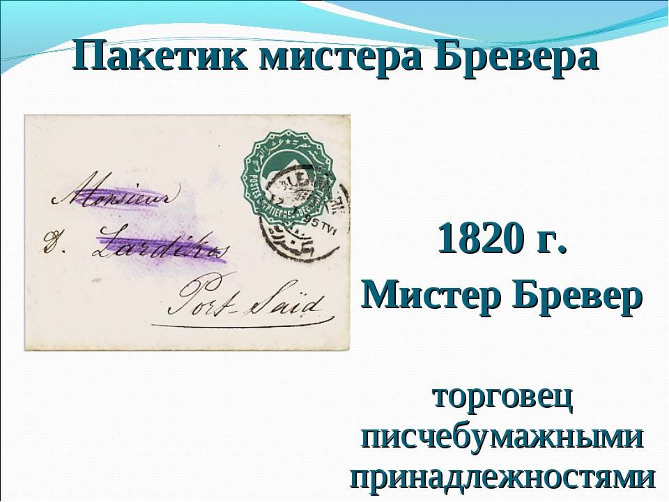 Пакетик мистера Бревера 1820 г. Мистер Бревер торговец писчебумажными принадл...