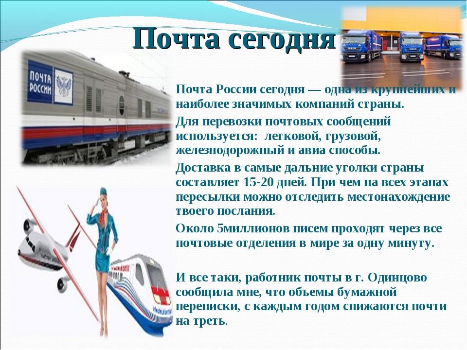 Почта сегодня Почта России сегодня — одна из крупнейших и наиболее значимых к...