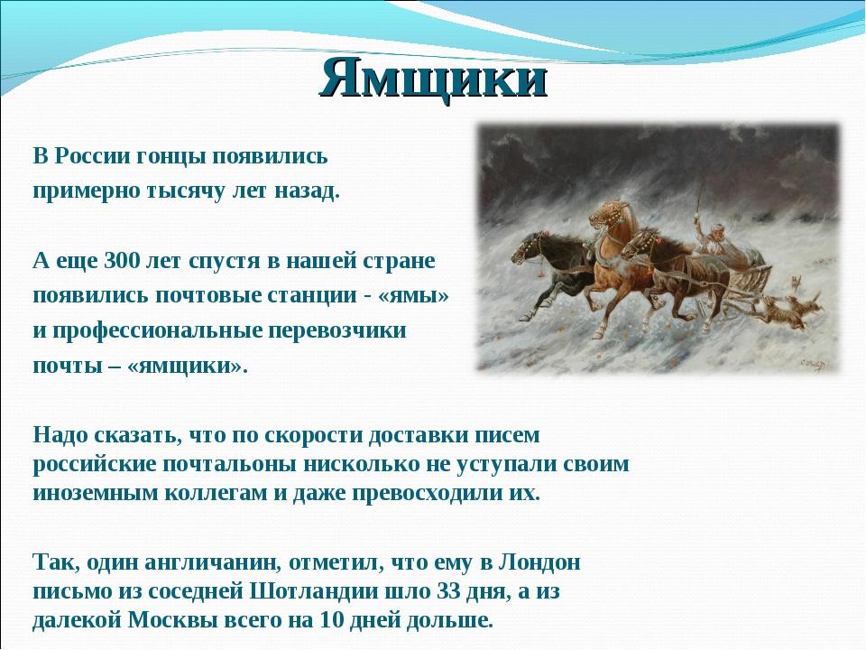 Ямщики В России гонцы появились примерно тысячу лет назад. А еще 300 лет спус...