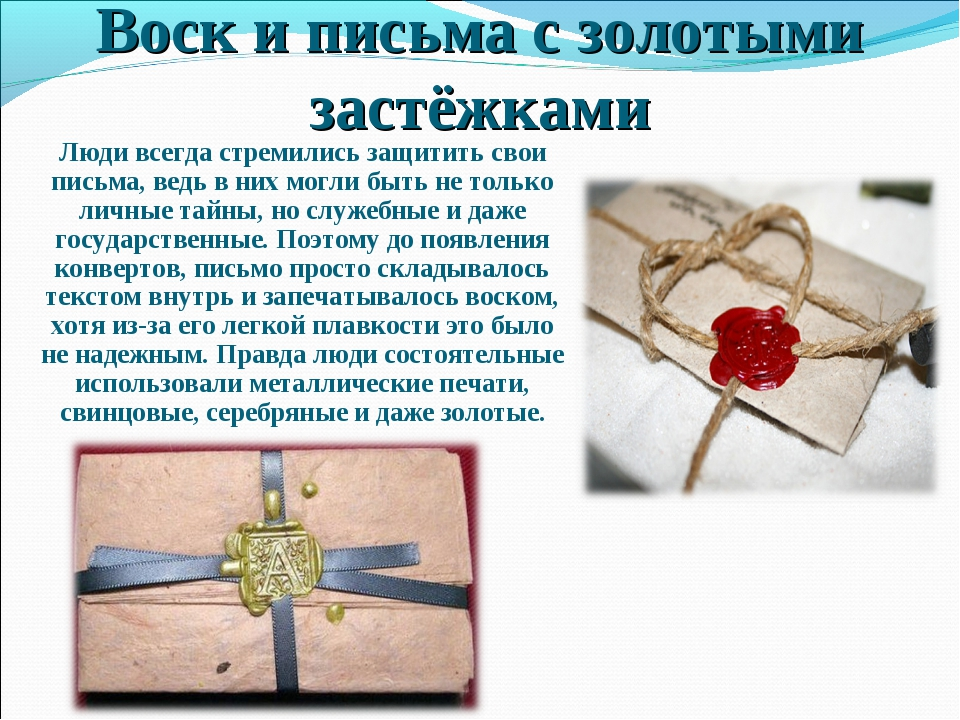 Воск и письма с золотыми застёжками Люди всегда стремились защитить свои пись...