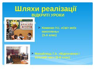 Хоменко Н.І. «Світ моїх захоплень» (3-А клас) Михайлець Г.А. «Відпочинок і ві